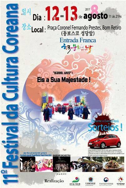 festival_cultura_coreana_web_